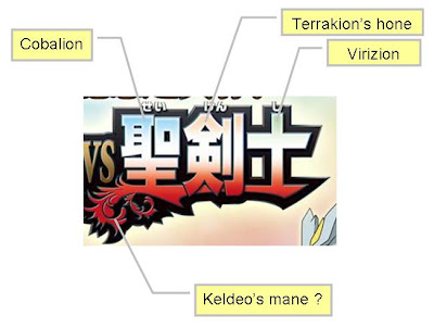 Logo Desinge Analyze Kyurem VS The Sacred Swordsmen
