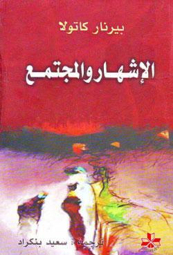 حمل كتاب الإشهار والمجتمع - يرنار كاتولا