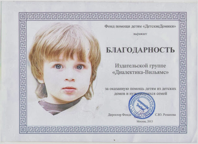 Фонд помощи детям «Детские домики» (Москва,Россия)