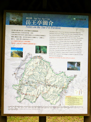Yue Fei Pavilion Information Notes Taiwan