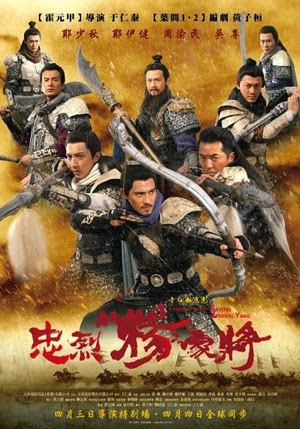 Saving General Yang 2012 poster