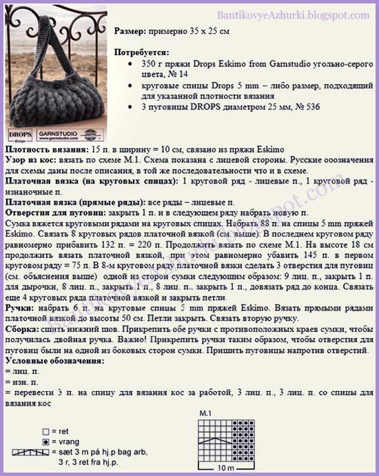 Как связать серую сумку спицами (описание работы)