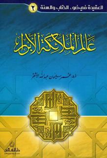 حمل كتاب عالم الملائكة والأبرار - عمر سليمان الأشقر