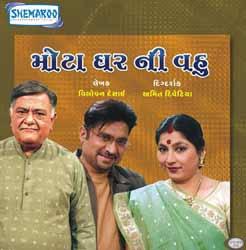 Mota Ghar Ni Vahu Gujarati Natak Buy DVD