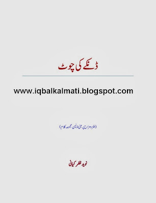 Dankay Ki Chot by Naveed  Zafar Kayani