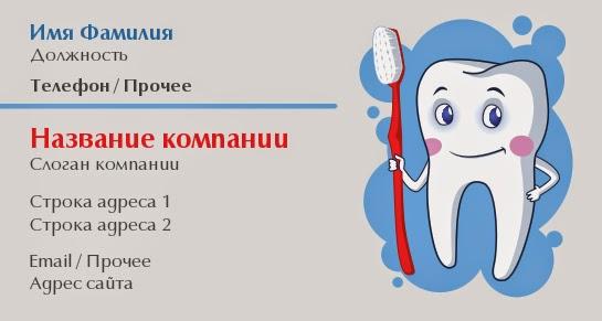 http://www.poleznosti-vsyakie.ru/2014/05/vizitka-multjashnyj-zub-kotoryj-derzhit-zubnuju-shhetku.html