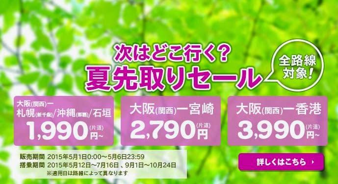Peach 樂桃航空 【日本站】今晚(4月30日)11點,開賣 大阪 / 沖繩 飛香港單程3,990円起。