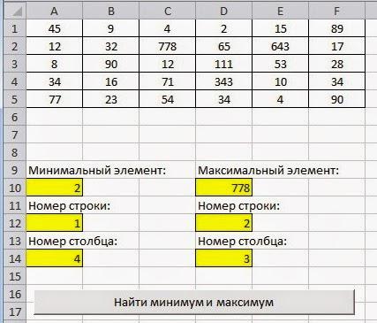 Примеры программ на Visual Basic для Excel (VBA): Заменить местами максимальный и минимальный элемент массива