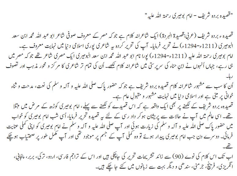 qasida burda arabic text pdf