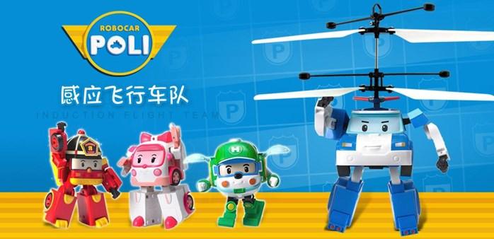 Click my shop robocar poli flying with remote control - Radio car poli ...