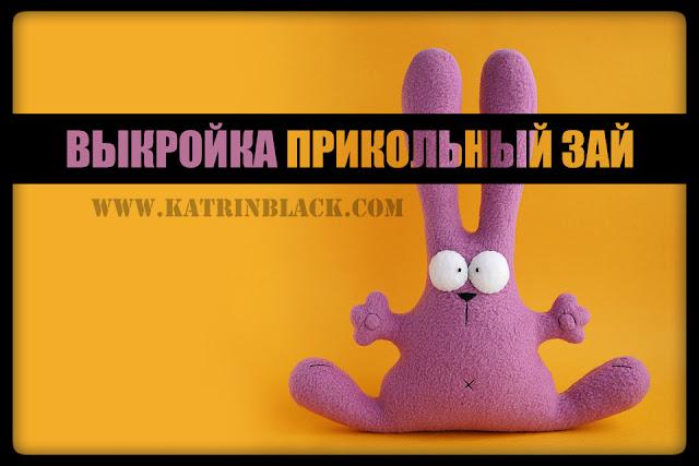 Выкройка прикольного зайца. Сшить простую игрушку своими руками.