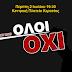 Τοπικό ΣΥΡΙΖΑ Κερατέας: ΟΧΙ ΣΤΟΥΣ ΕΚΒΙΑΣΜΟΥΣ ΤΩΝ ΔΑΝΕΙΣΤΩΝ