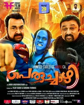 Watch Peruchazhi (2014) DVDScr Malayalam Full Movie Watch Online Free Download