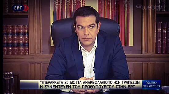 """Μας τρολλάρει ασύστολα το ΔΝΤ! """"Ο Τσίπρας αρνείται να αυξήσει τους φόρους των πλουσίων και κόβει τις συντάξεις"""""""