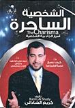 تحميل كتاب الشخصية الساحرة PDF - كريم الشاذلي