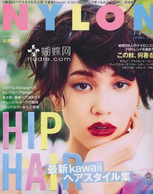 NYLON (ナイロンジャパン) September 2013 Kiko Mizuhara  水原希子