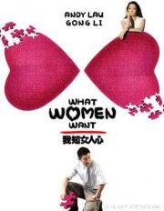 Ver What Women What Película Online (2011)