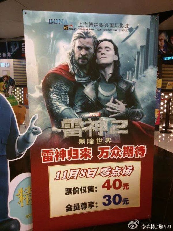 shanghai thor 2 fan made poster