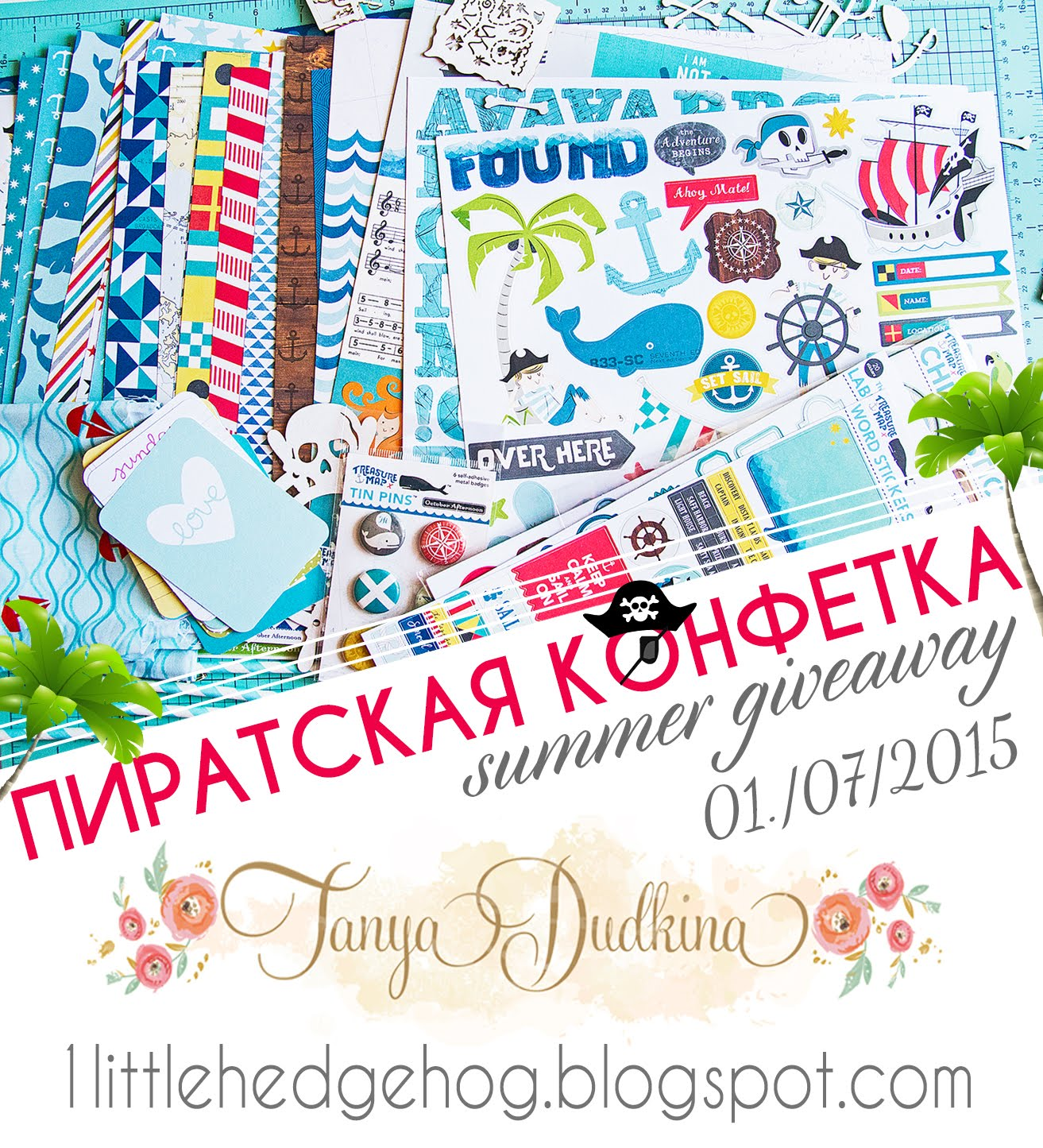 Летняя Конфетка! Summer giveaway!
