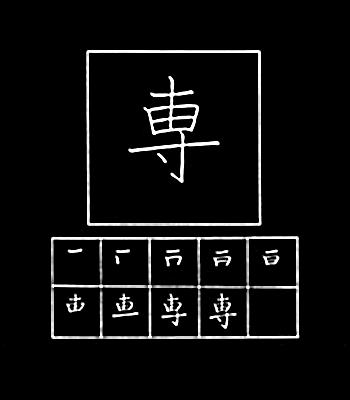 kanji eksklusif