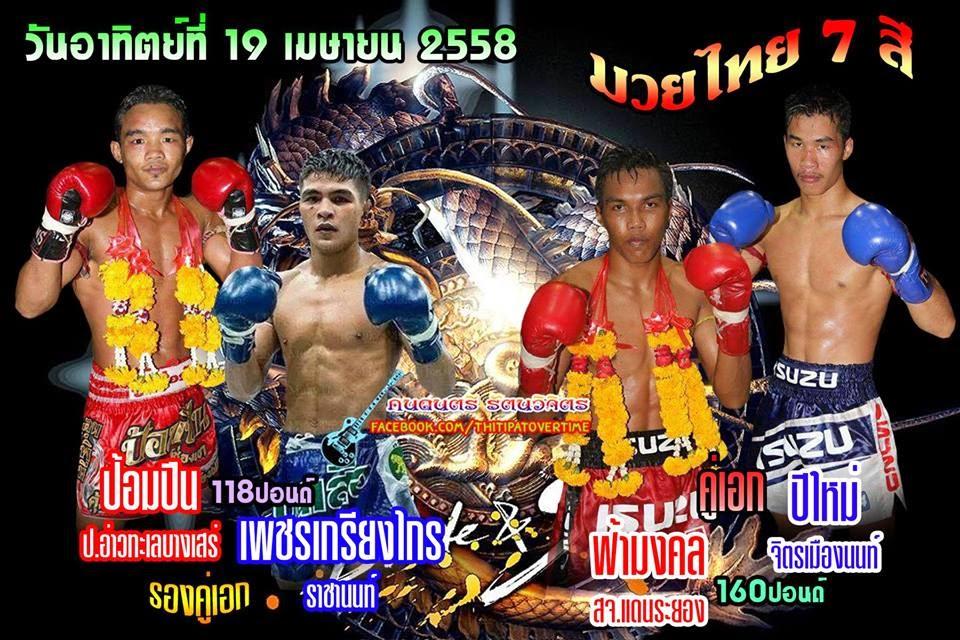 วิจารณ์มวยไทย ศึกมวยไทย 7 สี วันอาทิตย์ที่ 19 เมษายน 2558