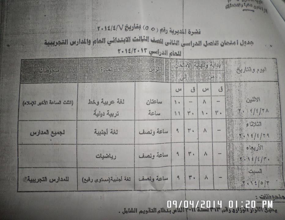 جدوال امتحانات الترم الثانى 2014 محافظة قنا جميع المراحل الدراسية 1926850_102018466645