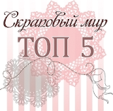 """Топ-5 и победитель в задании """"крафт и домашние питомцы"""""""