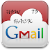 How to Hack Gmail Password or Account
