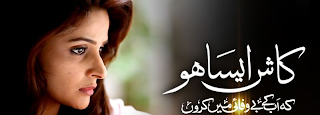 ARY Digital Drama Kash Aisa Ho