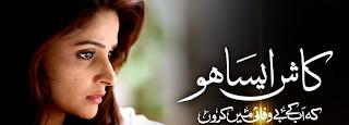 ARY Digital Drama Kash Aisa Ho