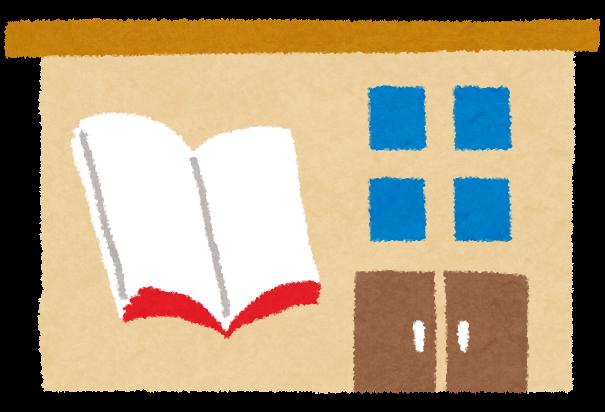年賀状 2013 年賀状 無料 : 図書館のイラスト | 無料 ...
