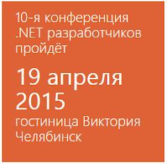 Конференция .NET разработчиков 19 апреля 2015