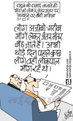janlokpal bill cartoon, lokpal cartoon, India against corruption, corruption cartoon, corruption in india, congress cartoon, rahul gandhi cartoon