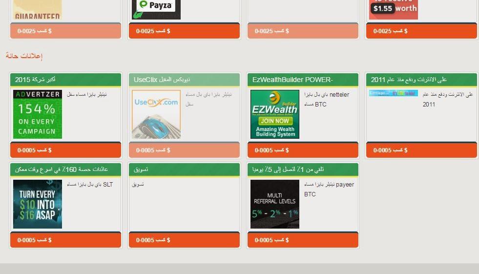 شركة الوسيط elwassitepub الجزائرية القادمة بقوة سجل واستثمر بدون تردد والدفع عبر ccp