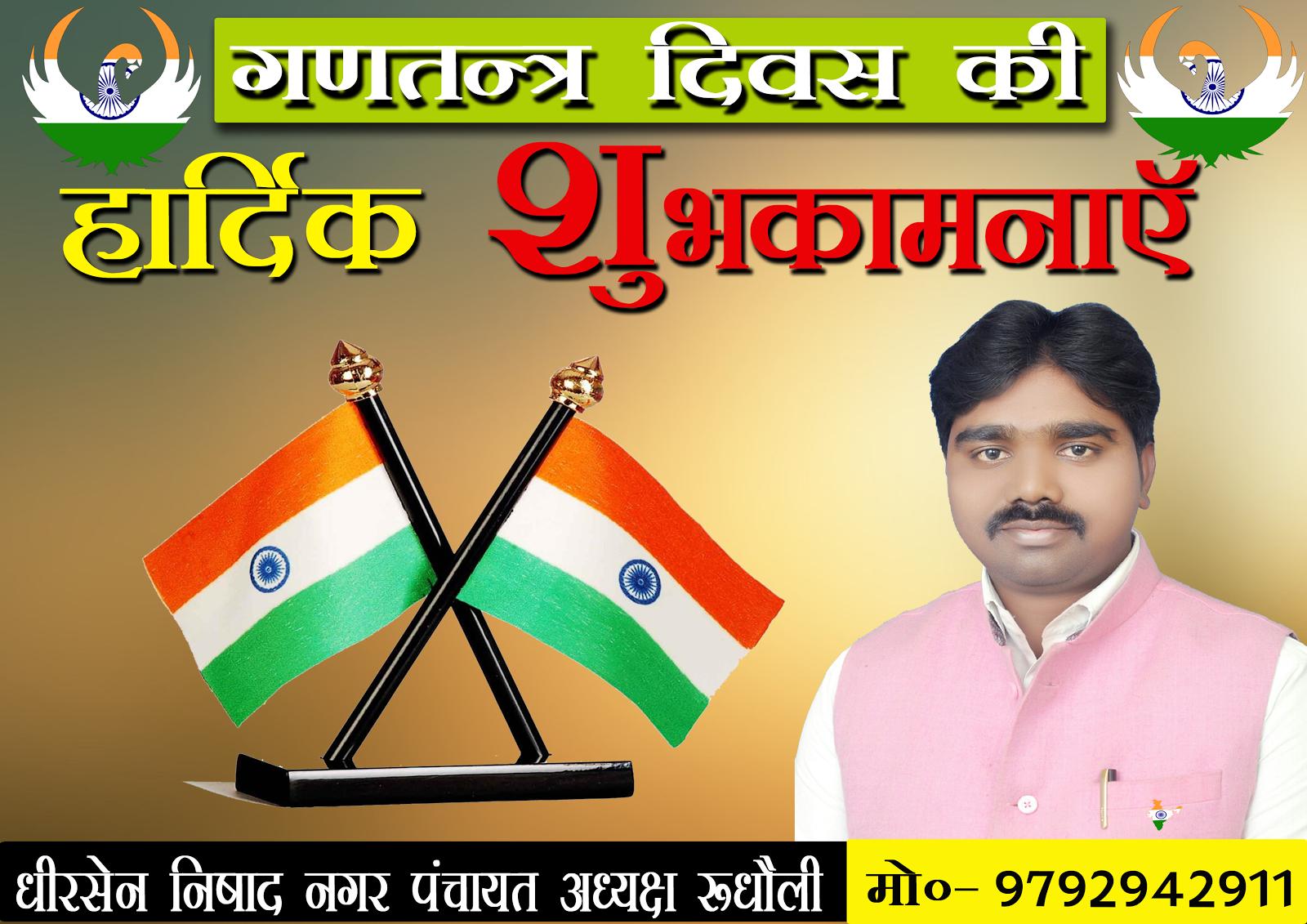 Adhyaksh Dheersen