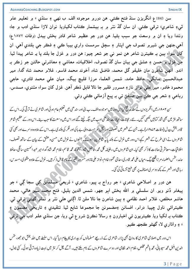 sindhi-adab-ki-mukhtasar-tareekh-sabaq-ka-tarjuma-sindhi-notes-for-class-9th