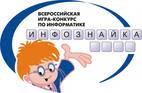 Всероссийская игра конкурс по информатике Инфознайка