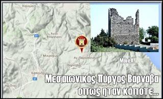 http://www.kastra.eu/castlegr.php?kastro=varnava