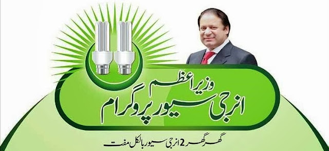 PM Free Energy Saver