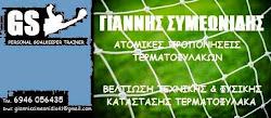 Προπονητής Τερματοφυλάκων Γιάννης Συμεωνίδης
