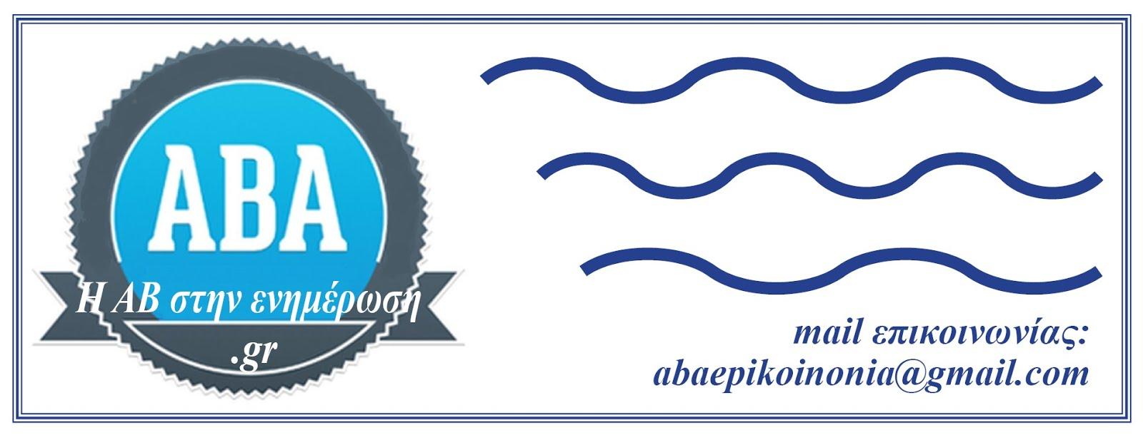 ABA.gr