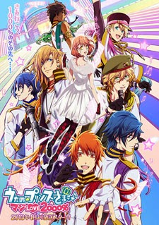 Uta no Prince-sama – Maji Love 2000%