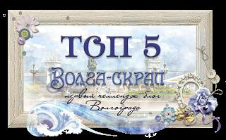 Топ Волга-Скрап