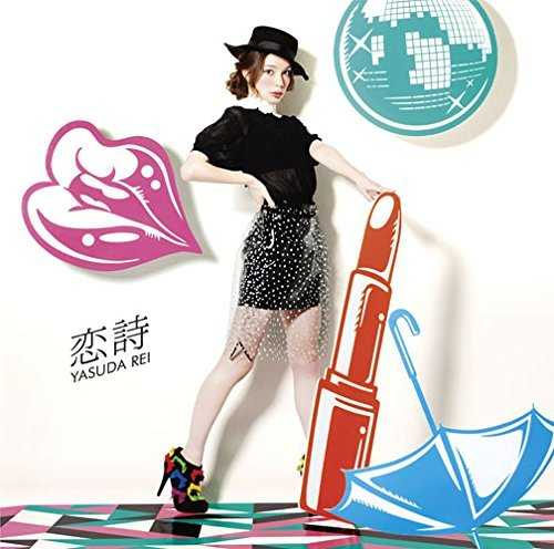 [MUSIC]  安田レイ – 恋詩/Rei Yasuda – Koiuta (2015.02.25/MP3/RAR)