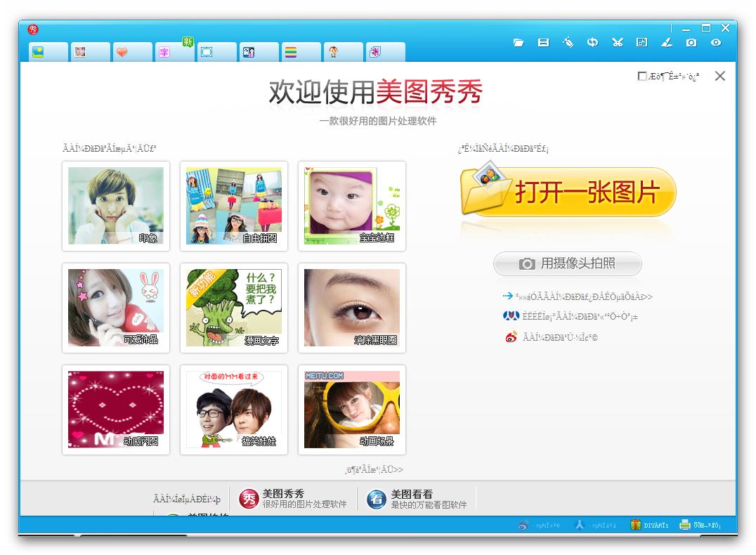 โปรแกรมแต่งรูปจีน