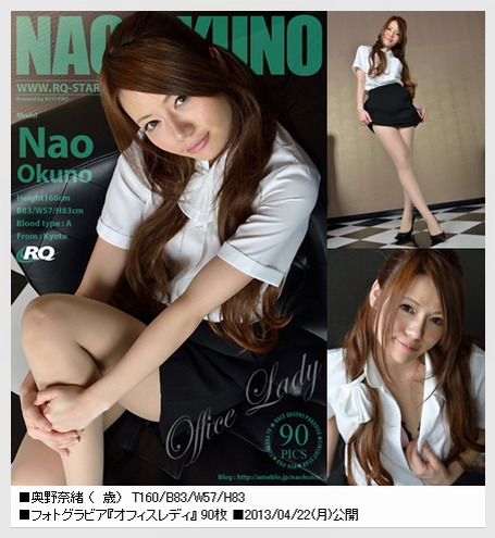 RQ-STAR_NO.00787_Nao_Okuno Pn-STAq NO.00787 Nao Okuno 05280