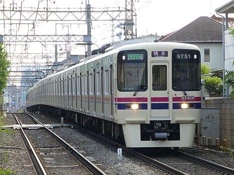 京王電鉄 区間急行 橋本行き 9000系
