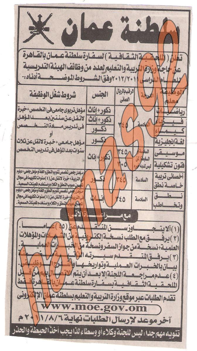وظائف سفاره سلطنه عمان بالقاهره - وزاره التربيه والتعليم العمانيه Picture+003