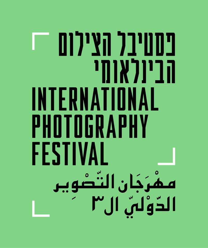 מרתון ידידי פסטיבל הצילום הבינלאומי