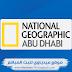 قناة ناشونال جيوغرافيك أبو ظبي بث مباشر - National Geographic